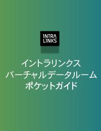 「イントラリンクス・バーチャルデータルーム・ポケットガイド」M&Aディールの全てのライフサイクルを支えるVDRのメリット