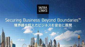 境界線を超えたビジネスを安全に展開