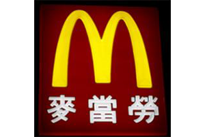 McDonald's China logo
