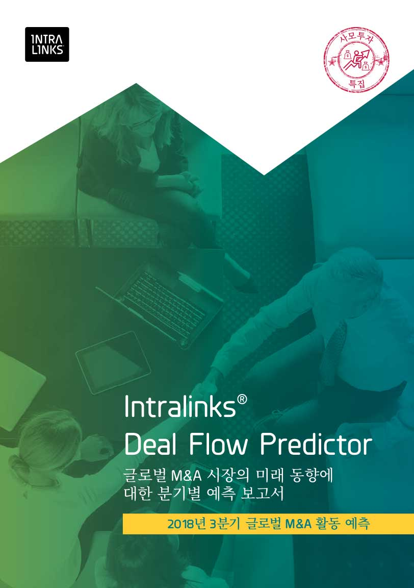2018년 3분기 Intralinks Deal Flow Predictor